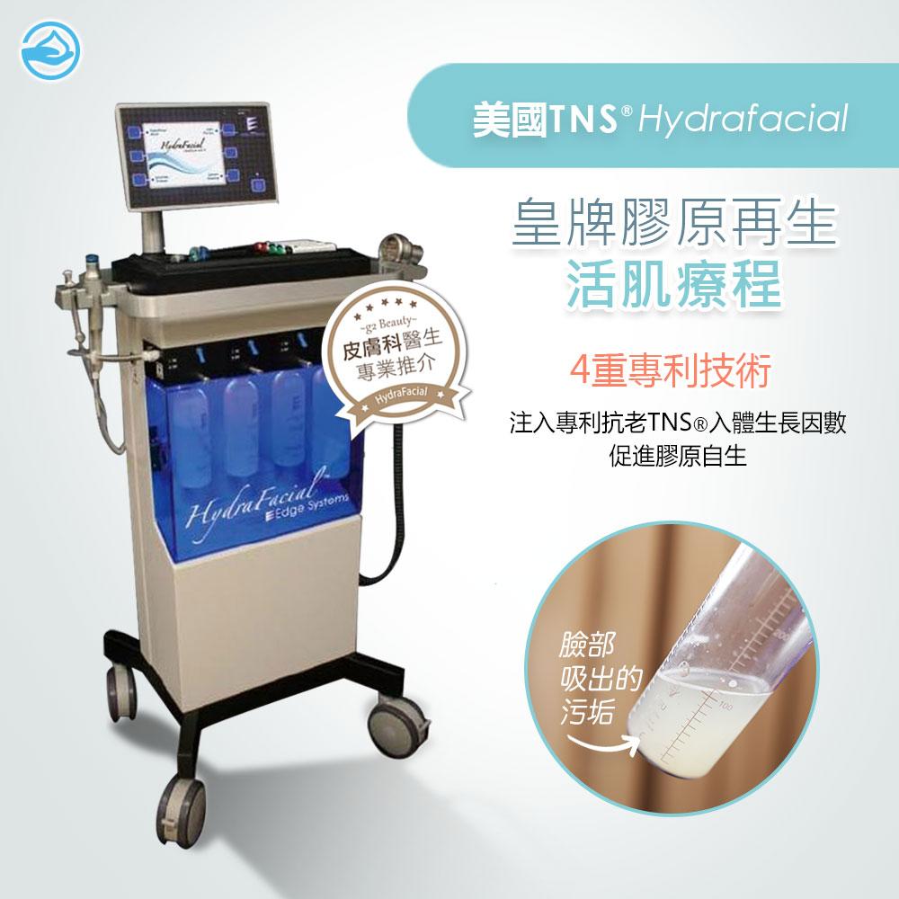TNS® Hydrafacial皇牌膠原再生活肌療程