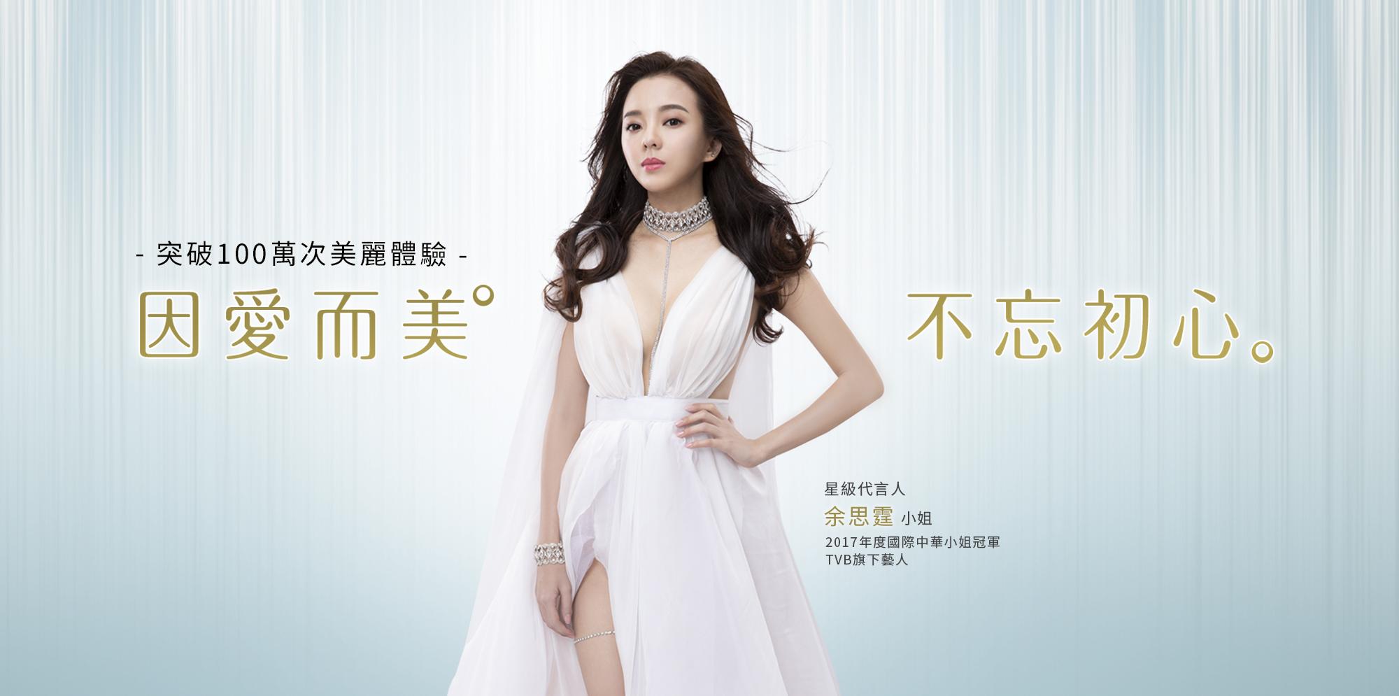 全新代言人 余思霆  2017年度国际中华小姐冠军