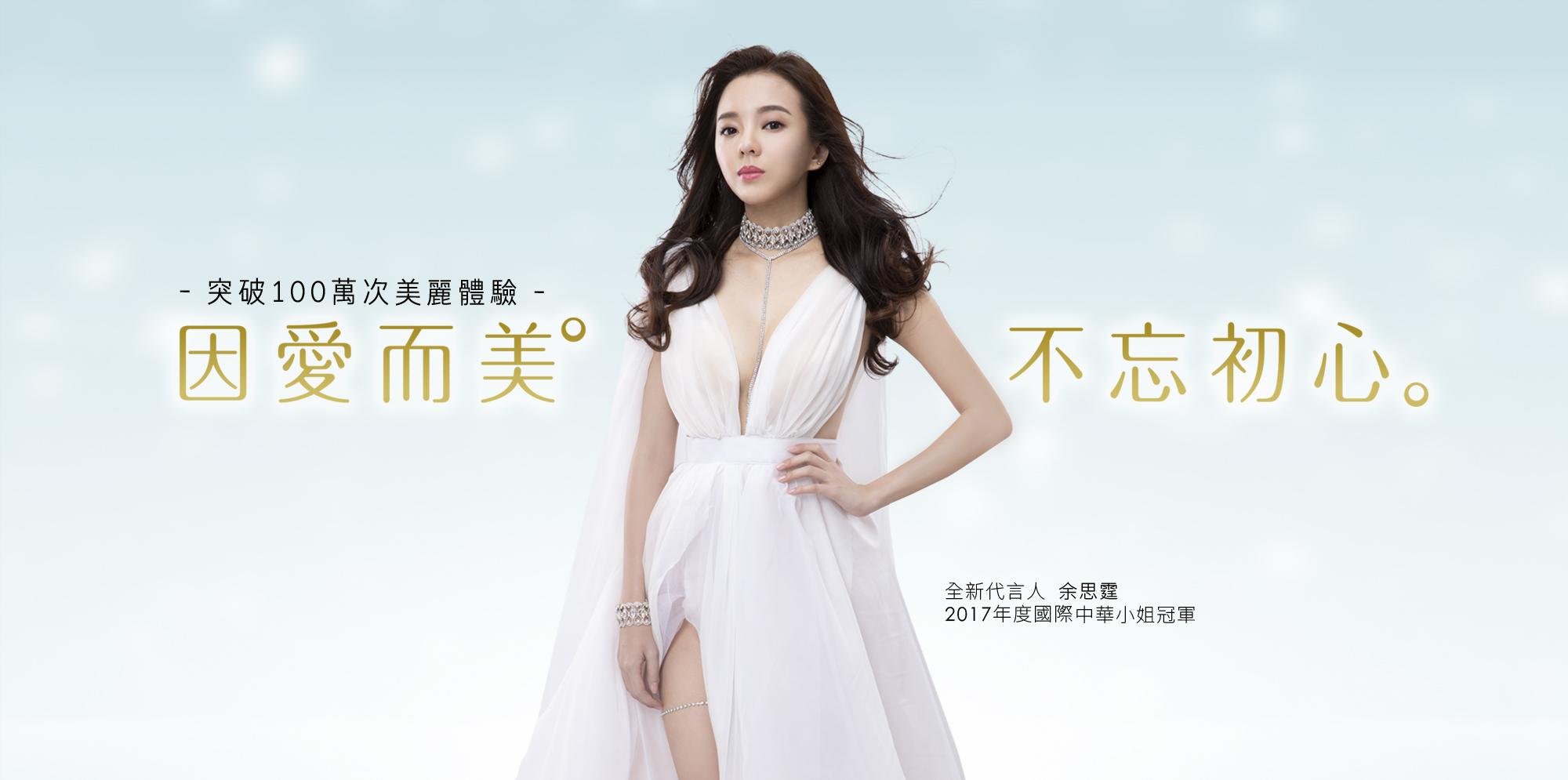 全新代言人 余思霆  2017年度國際中華小姐冠軍