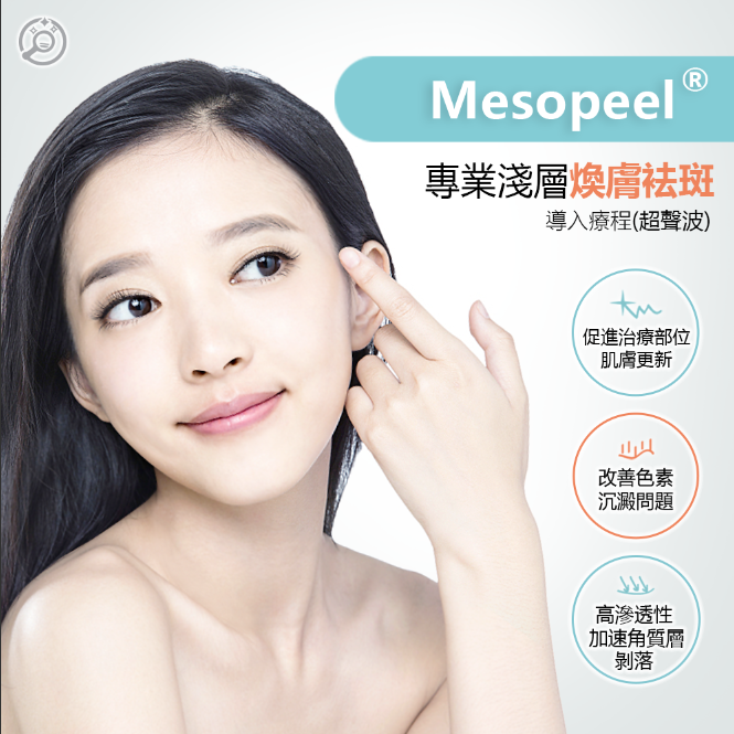 Mesopeel®專業淺層煥膚袪斑-導入療程(超聲波)