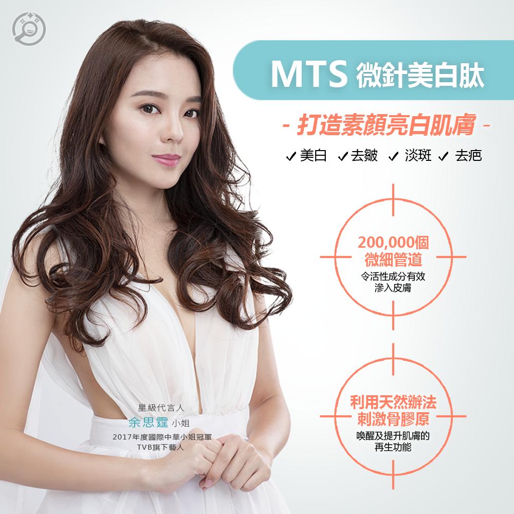 MTS 微針美白肽