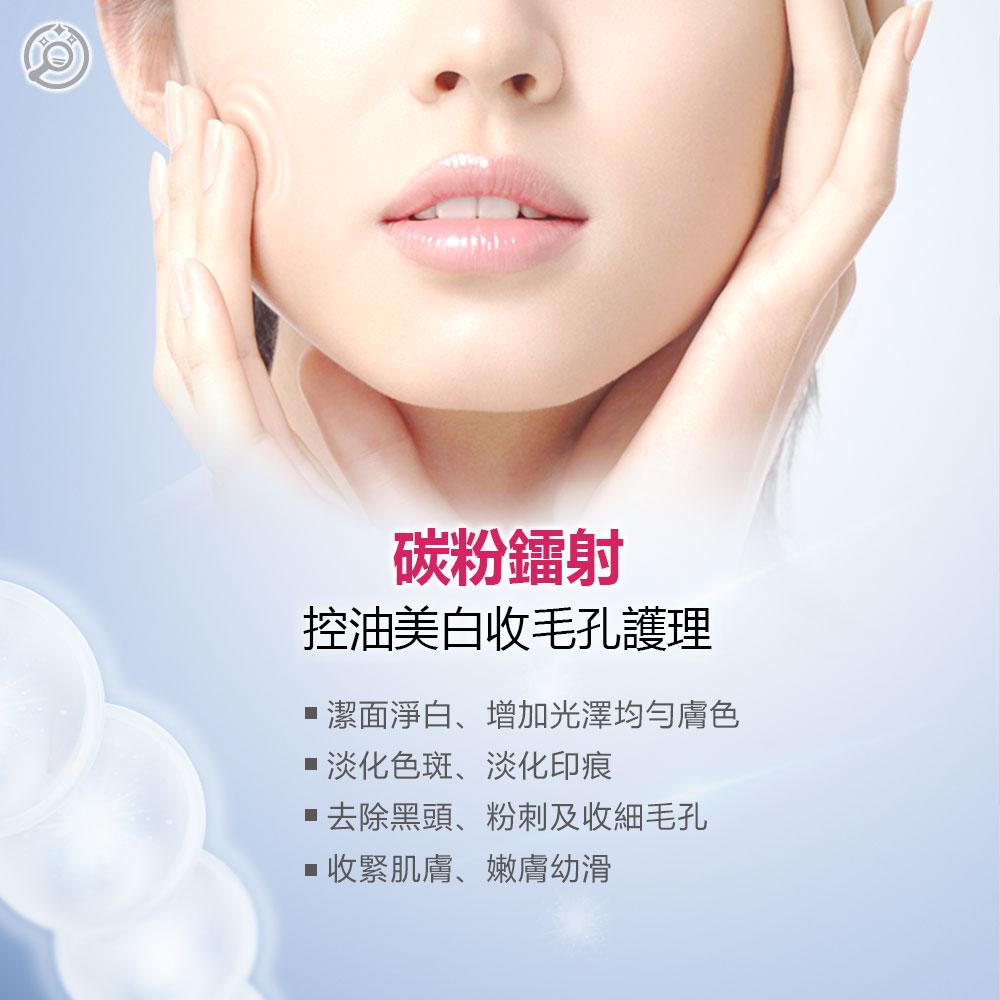 碳粉鐳射-控油美白收毛孔護理