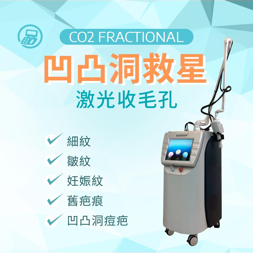 CO2 碳粉激光 CO2 FRACTIONAL