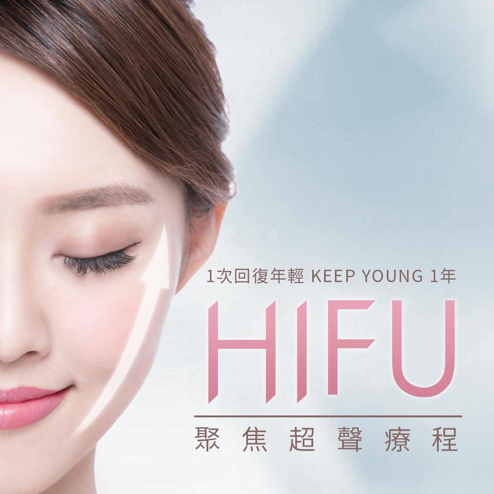 Hifu 聚焦超聲療程 (面部)