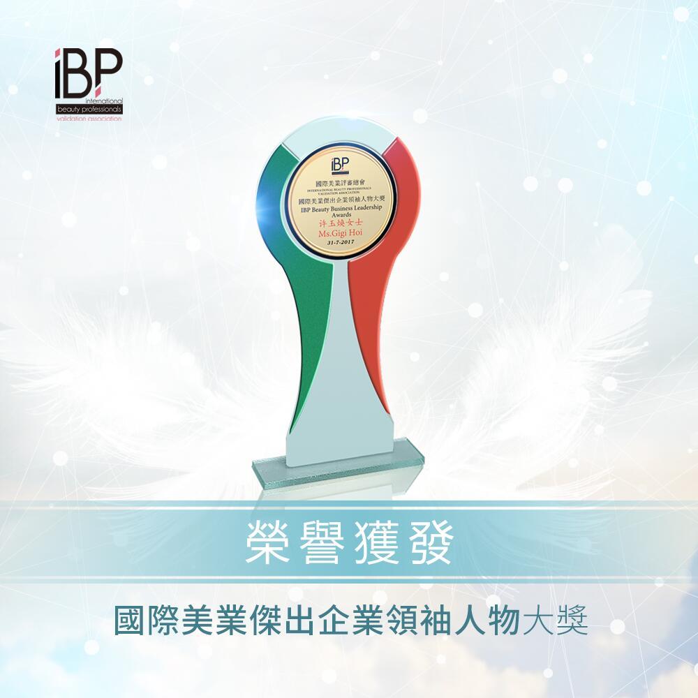 IBP國際美業評審總會「傑出企業領袖人物大獎」