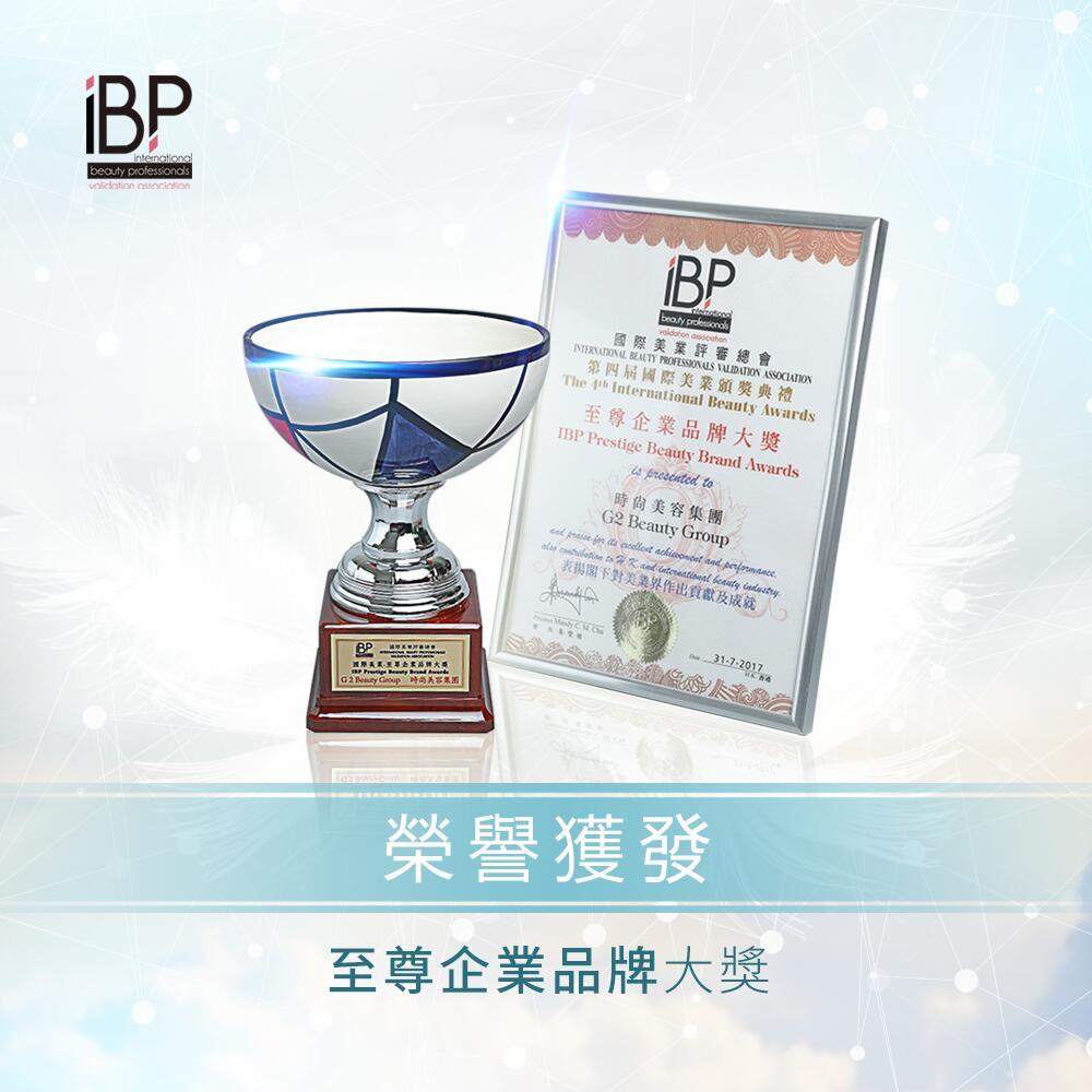 第四屆IBP國際美業評審總會「至尊企業品牌大獎」