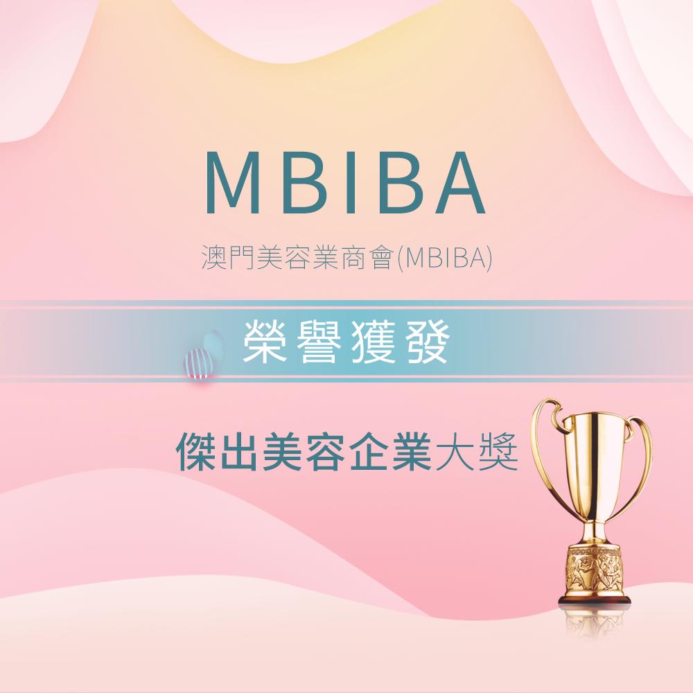 澳门美容业商会(MBIBA)《杰出美容企业大奖》