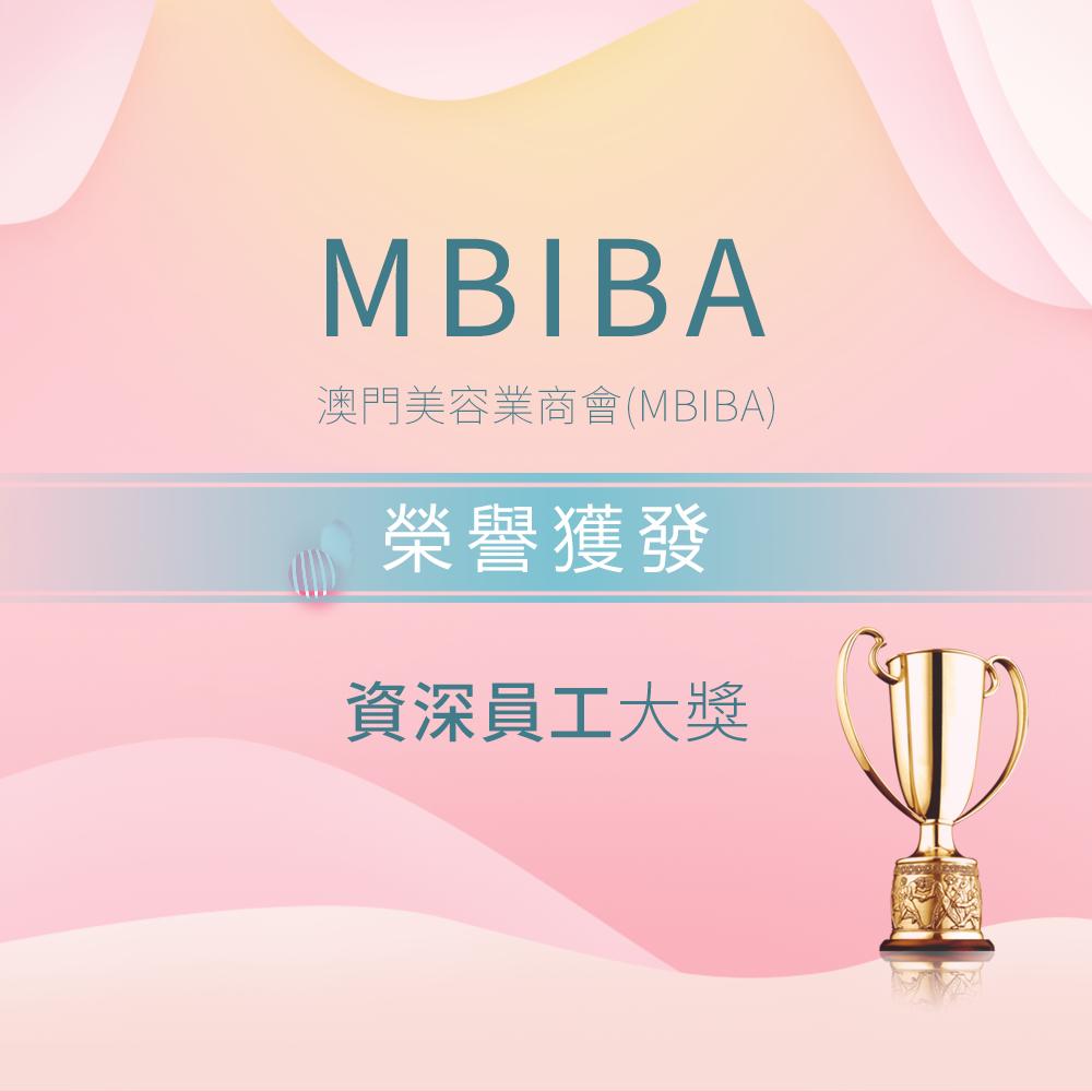 澳门美容业商会(MBIBA)《资深员工大奖》
