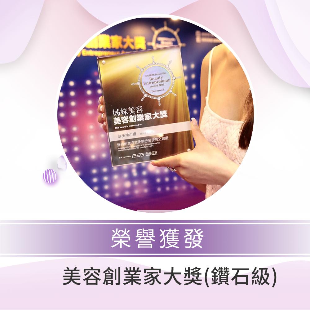 2017年度「美容創業家大獎」(鑽石級)