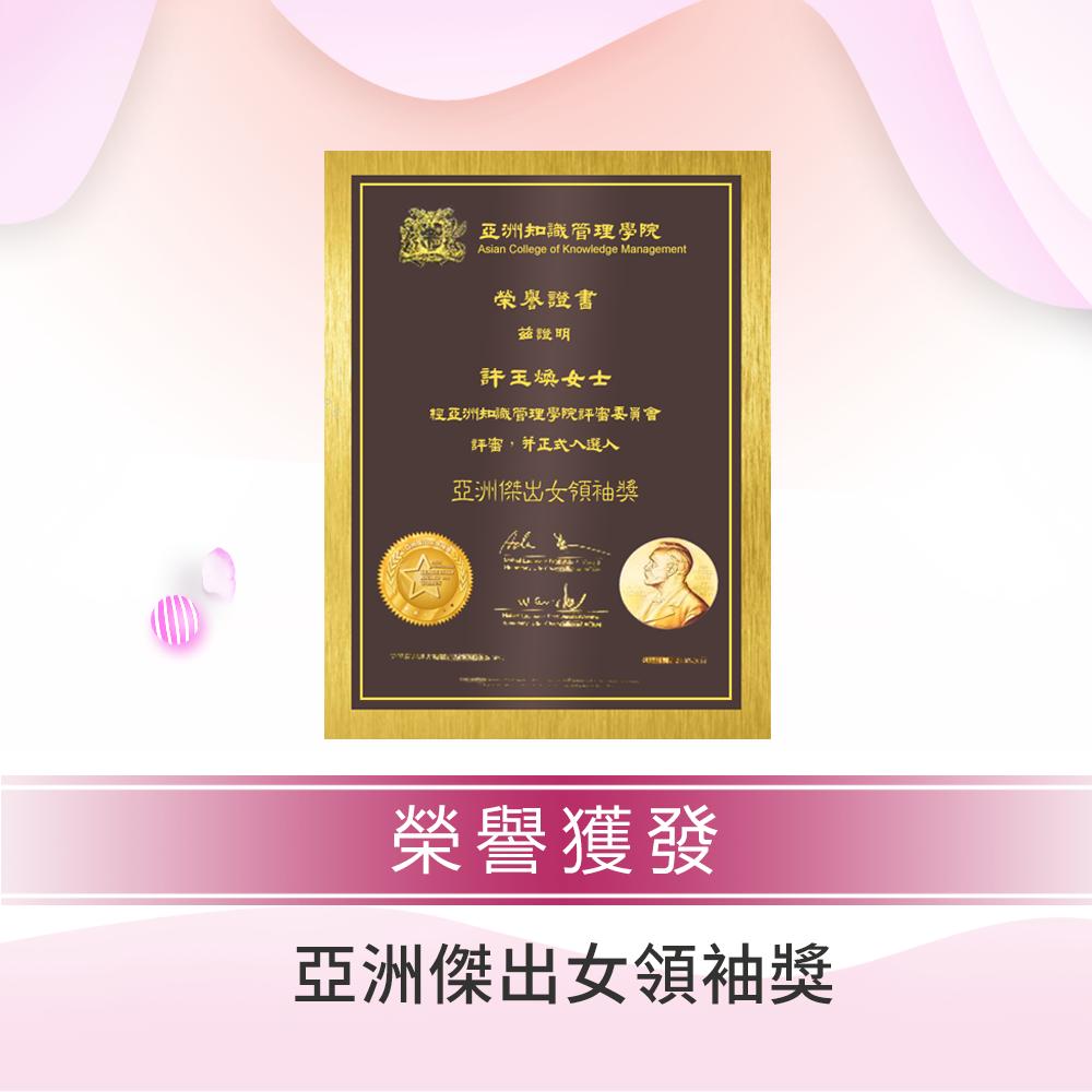 2018年度諾貝爾獎學人系列《亞洲傑出女領袖獎》