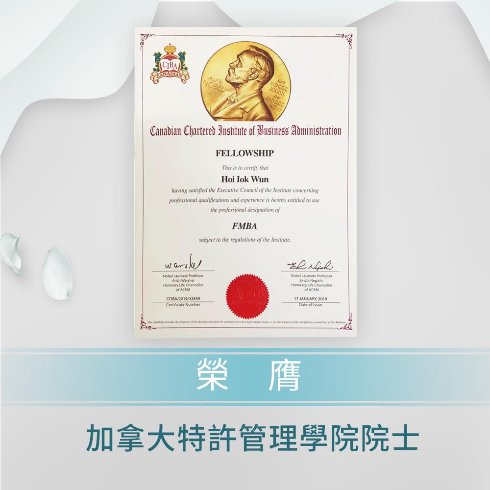 G2Beauty創始人許玉煥榮膺加拿大特許管理學院院士