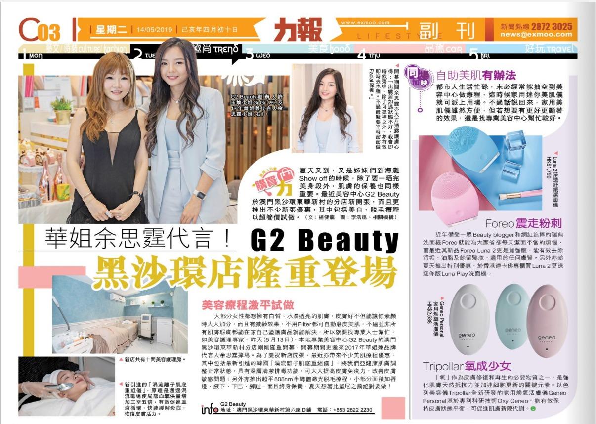 G2Beauty全球第17家時尚美容直營店,正式登陸澳門繁華的商圈——黑沙環東華新村。