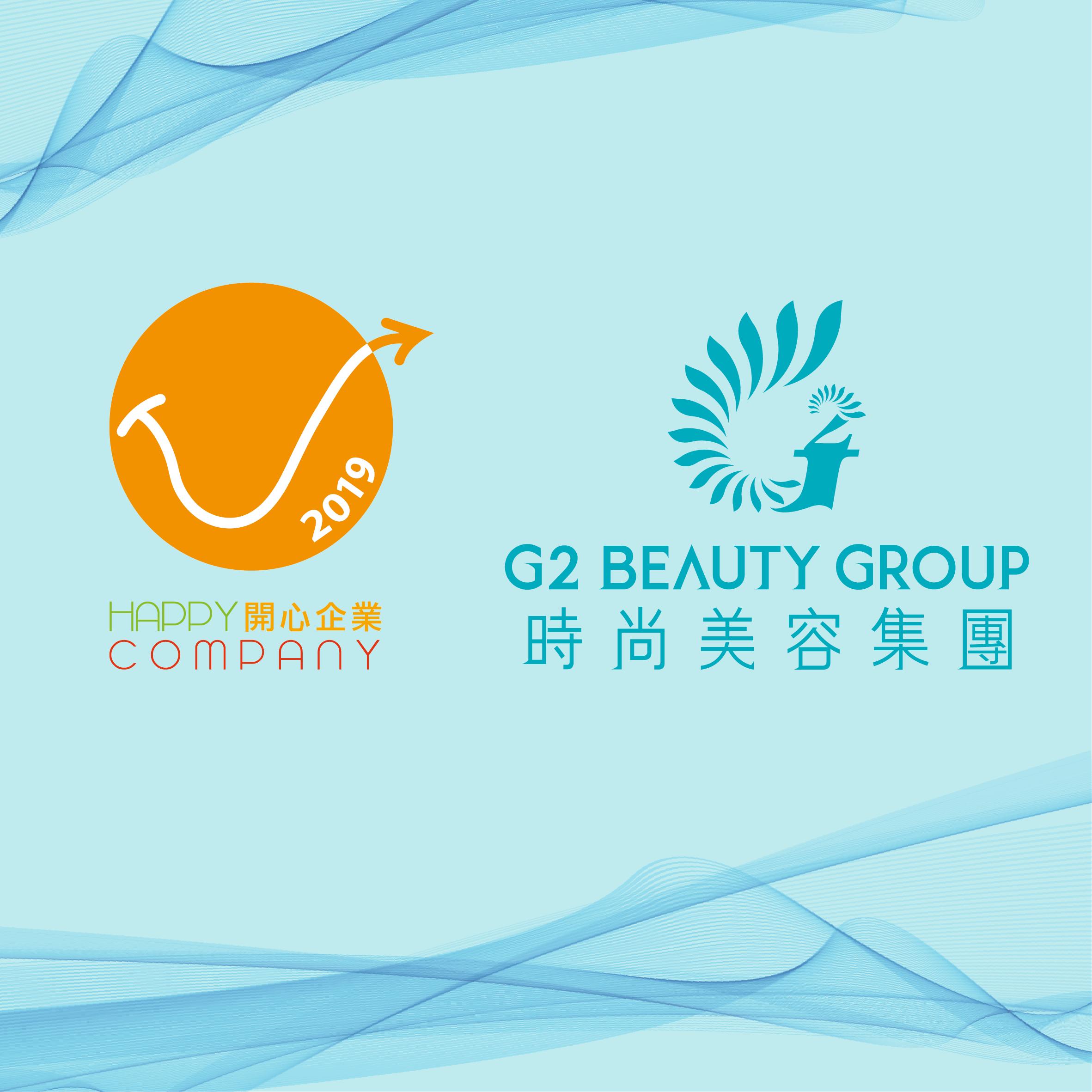 G2 Beauty Group 榮獲「開心企業」大獎
