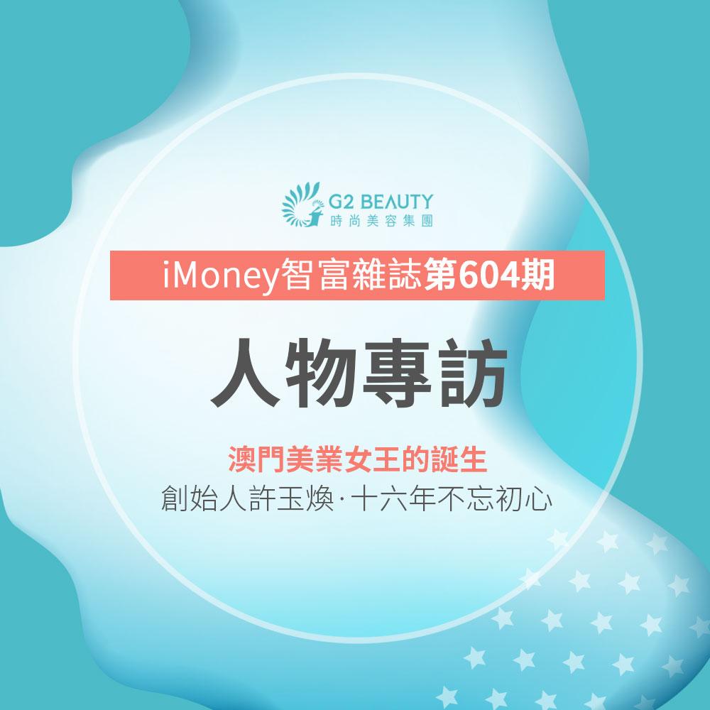 iMoney 智富雜誌 第604期 人物專訪 許玉煥博士