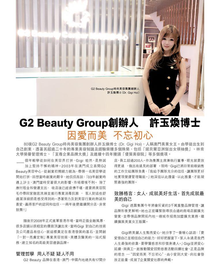 資本壹週 Issue 709
