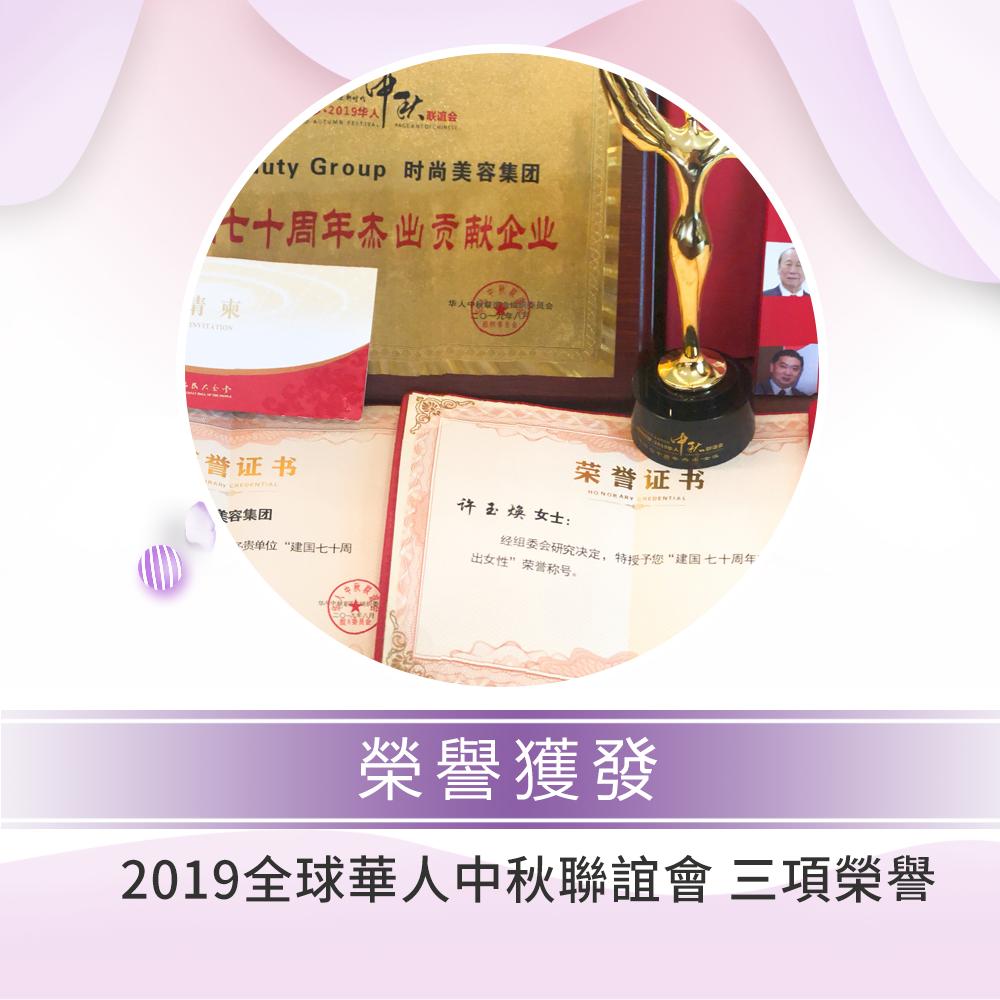創始人許玉煥女受邀2019全球華人中秋聯誼會 一舉攬獲三大獎