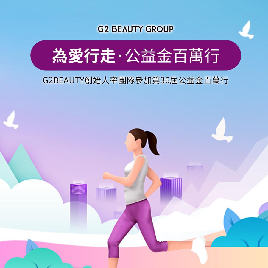 G2为爱迈步—— 热烈响应澳门第36届公益金百万行
