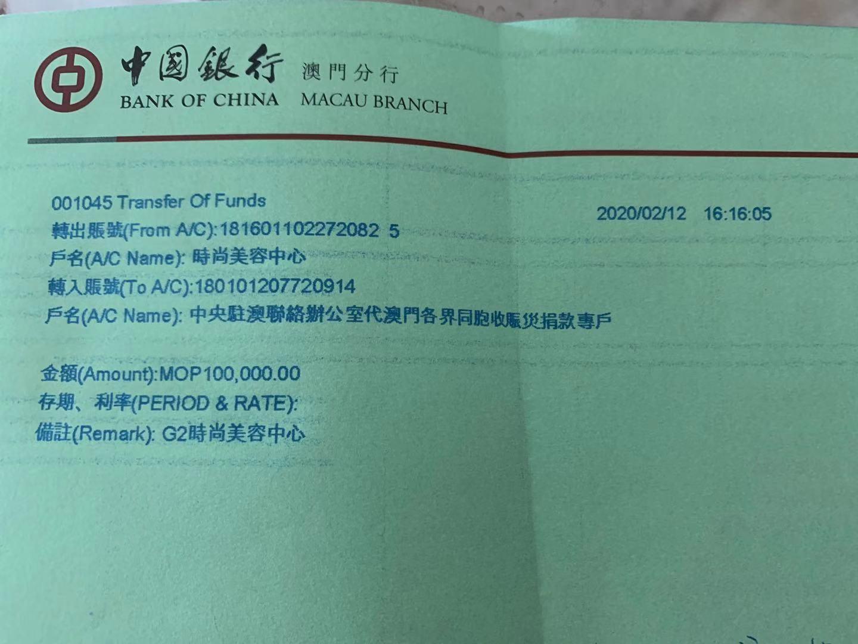 (圖)捐款銀行轉賬單