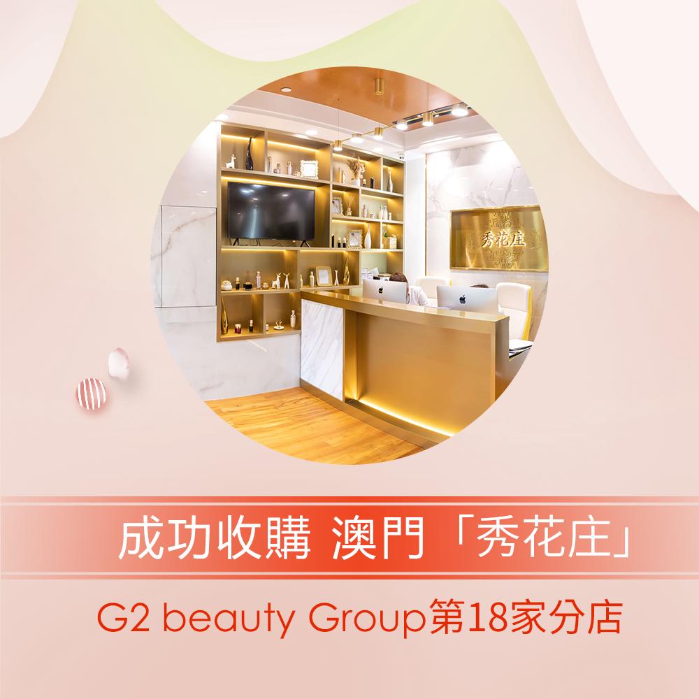 喜讯:G2 Beauty 成功收购秀花庄,为集团第18家分店!