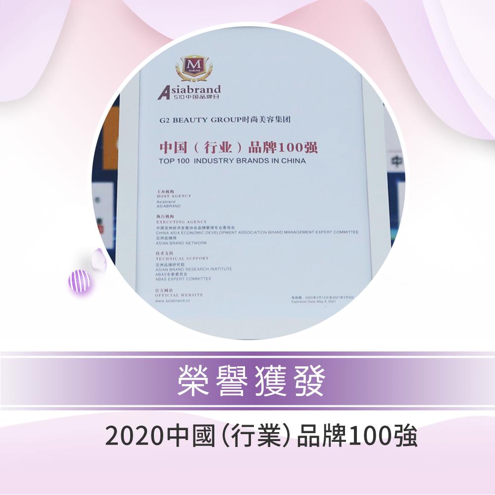 "G2 Beauty 时尚美容集团荣获""2020中国(行业)品牌100强"" 见证品牌辉煌!"