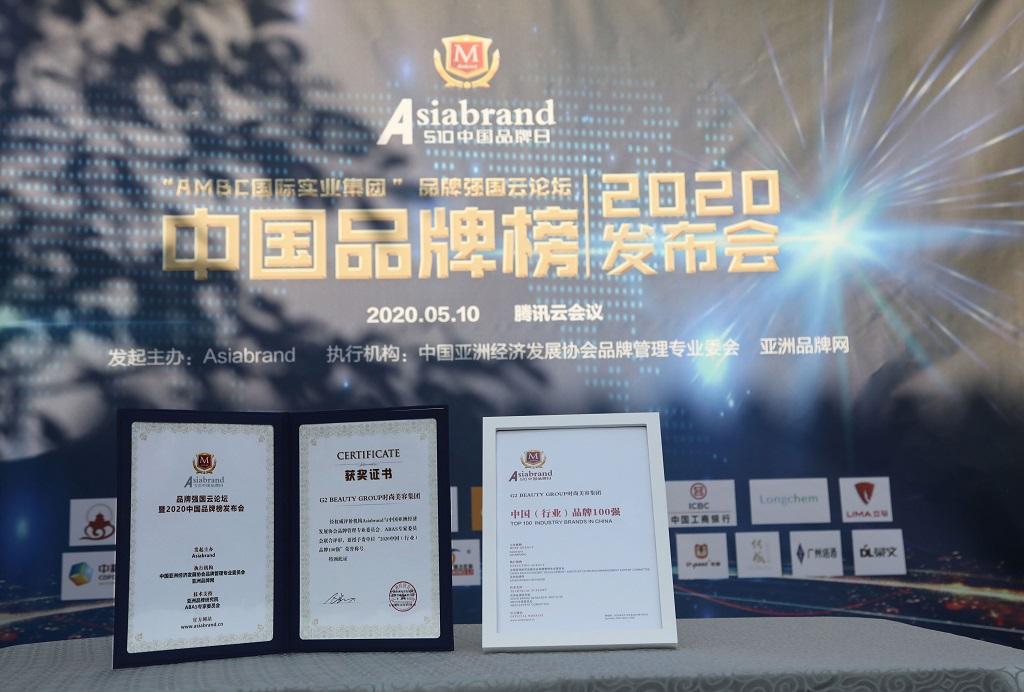 G2 BEAUTY GROUP 榮獲中國(行業)品牌100強