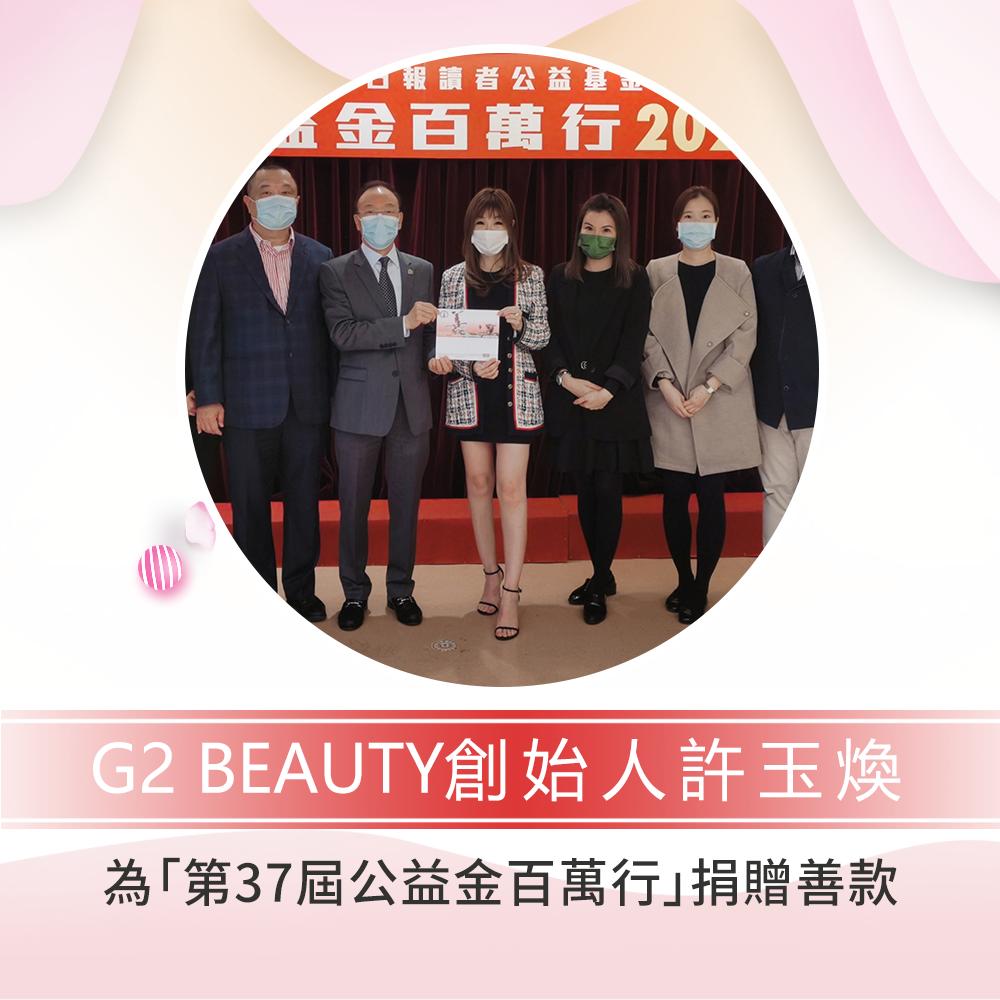 G2 BEAUTY為「第37屆公益金百萬行」捐贈善款,支持籌款活動!
